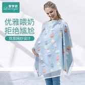 哺乳巾外出喂奶神器遮羞布遮擋衣多功能蓋罩防走光斗篷夏季透氣薄 童趣屋  新品
