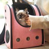 貓包寵物背包貓咪太空艙背包貓咪外出便攜雙肩背包狗狗背包【販衣小築】