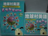 【書寶二手書T6/語言學習_LCA】地球村美語-省略倒裝輕鬆學_1書+6光碟合售