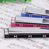 口琴24孔初學者成人兒童學生用練習入門演奏C調復音口琴樂器【購物節限時優惠】