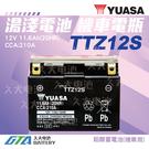 【久大電池】YUASA 機車電池 機車電瓶 TTZ12S 適用 GTZ12S FTZ12S YTZ12S 重型機車電池