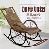 可坐可躺歐式搖椅躺椅成人藤椅陽台休閒逍遙椅家用小戶型搖搖椅 MKS新年慶