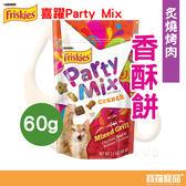 喜躍Party Mix 炙燒烤肉香酥餅 貓零食 60g【寶羅寵品】