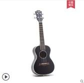 烏克麗麗尤克裏裏小吉他初學者全單板學生入門成人少女心兒童23寸民謠樂器LX 交換禮物