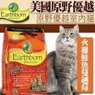 此商品48小時內快速出貨》美國Earthborn原野優越》農場低敏無縠貓糧-2kg(超取可2包)