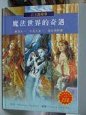 【書寶二手書T7/少年童書_XDS】公主說故事-魔法世界的奇遇_Marily Helmer