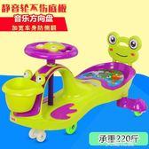 兒童扭扭車萬向輪女寶寶搖擺車1-3-6歲滑滑玩具妞妞車滑行溜溜車QM『艾麗花園』