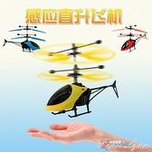 新款小飛機充電耐摔遙控直升機懸浮感應飛行器會飛的迷你玩具 HM 范思蓮恩
