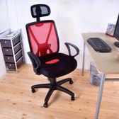 凱堡 高背頭枕3D呼吸坐墊透氣工學椅 電腦椅 辦公椅 書桌椅 椅子【A38136】
