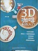 【書寶二手書T8/科學_YGL】3D咖啡制作入門_王森(主編)