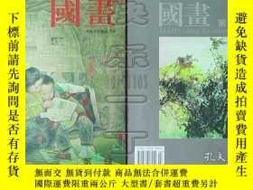 二手書博民逛書店國畫罕見第9輯-中國當代國畫藝術⑫Y13665