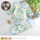 嬰兒服 台灣製保暖刷毛包屁衣及護肚褲兩件式套裝 魔法Baby