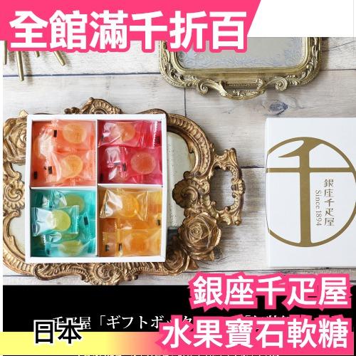 日本 銀座千疋屋 一口水果寶石軟糖 水果果凍 四種水果 蜜桃 草莓 哈密瓜 柑橘 禮盒【小福部屋】