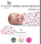 summer 聰明懶人純棉包巾(浪漫粉鵲二入組)㊣台灣總代理公司貨