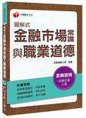 (二手書)圖解式金融市場常識與職業道德[金融證照從業人員]