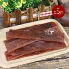 【台南莊記】嚴選蜜汁肉乾黑胡椒豬肉片x5包(200g±10g/包)