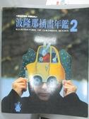 【書寶二手書T5/藝術_ZJV】波隆那插畫年鑑2_原價780_鄭美玉