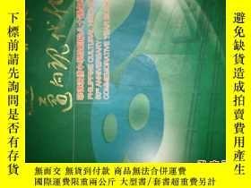 二手書博民逛書店邁向未來罕見邁向現代化 菲律賓僑中學院創校八十週年紀念刊Y257