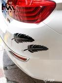 汽車貼紙汽車劃痕貼羽毛個性創意劃痕遮擋保險杠改裝裝飾車貼貼紙汽車裝飾伊芙莎