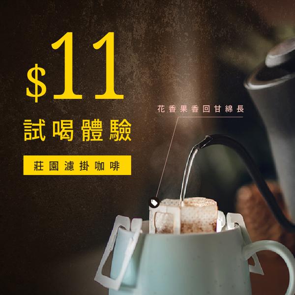 莊園濾掛咖啡 - 香醇回甘 花香果香豐富【JC咖啡】<1包$11試喝包!每人限購1包>