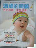 【書寶二手書T1/保健_ZAQ】週歲的照顧,決定寶寶一生的健康_葉君桐、姜昀