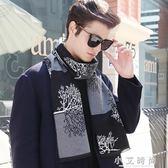 男士圍巾潮百搭韓版長款年輕人學生保暖簡約格子圍脖 小艾時尚