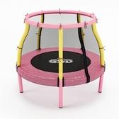 蹦蹦床 家用兒童室內跳跳床小型寶寶彈跳床小孩帶護網扶手彈簧T 3色