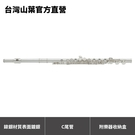 Yamaha Flute 學生級長笛 YFL-212 ( 閉孔、曲列、E鍵 )