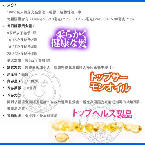 【培菓平價寵物網】美國哈維博士Dr.Harveys》犬用健康閃亮複合黃金膠囊-180粒入