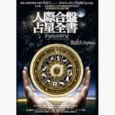 人際合盤占星全書