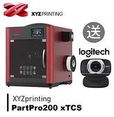 PartPro200 xTCS 全彩3D掃描、列印複合機送Logitech C615 視訊攝影機