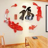 福字魚3d立體墻貼電視背景墻裝飾貼紙臥室房間過道墻壁墻上貼TA4402【Sweet家居】
