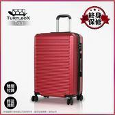 《熊熊先生》特托堡斯Turtlbox 行李箱 平價首選 20吋 霧面 旅行箱 登機箱 輕量 T63 飛機輪 TSA鎖