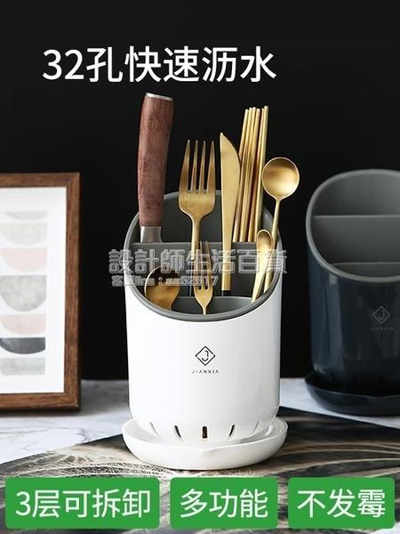 多功能放筷子簍置物架子收納盒籠家用筒創意的桶廚房勺子家用廚房 設計師生活百貨