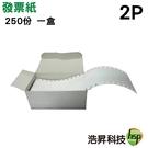 【發票紙 一盒】2P 收銀機專用紙 一盒250份