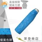 雨傘 陽傘 萊登傘 抗UV 易開輕便傘 防曬 黑膠 色膠三折傘 直接推開 Leotern 細點點(海藍)