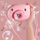 吹泡泡機相機兒童網紅少女心電動泡泡槍器小豬抖音同款玩具照相機  【端午節特惠】
