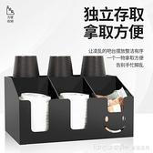咖啡奶茶店用品吧台收納架一次性紙杯架分取杯器商用紙巾吸管盒子 全館新品85折 YTL