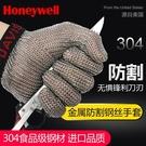 霍尼韋爾防割手套鋼絲手套防切割屠宰裁剪驗廠殺魚金屬 現貨快出
