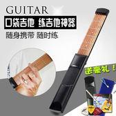 吉他 口袋吉他便攜式吉他練習器手型和弦轉換練習工具手指訓練器指力器 莎瓦迪卡