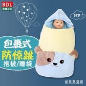 兒童睡袋 新生兒抱被睡袋兩用秋冬寶寶包被春秋款加厚防踢被 BF20673『寶貝兒童裝』