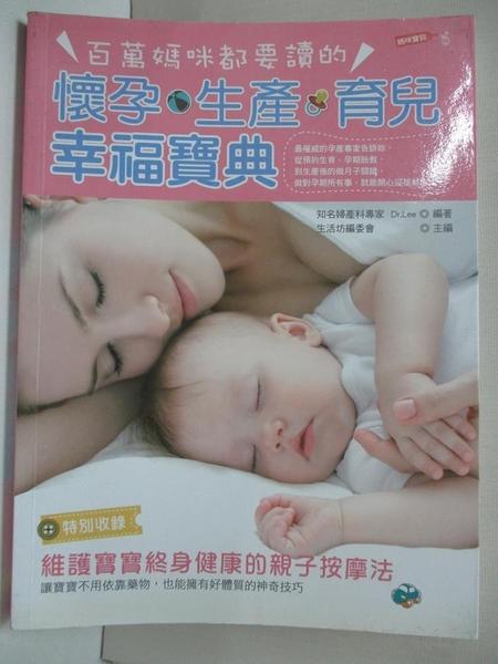 【書寶二手書T1/保健_KIG】百萬媽咪都要讀的懷孕、生產、育兒幸福寶典_Dr.Lee