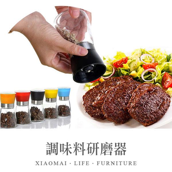 現貨 快速出貨【小麥購物】調味料研磨器 【Y414】胡椒研磨器 手動 花椒研磨器  研磨調味罐