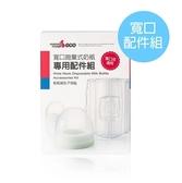 六甲村 寬口拋棄式奶瓶專用配件組(手握器*1+奶瓶蓋*2)【德芳保健藥妝】