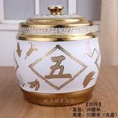 米桶米缸五谷豐登鍍金陶瓷米缸米桶帶蓋20斤密封防潮防蟲蛀家用10公斤   麻吉鋪