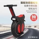 17寸電動獨輪摩托車智能平衡車 火星車漂移車思維體感車娛樂代步車 BT9243【大尺碼女王】