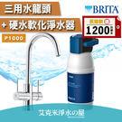 德國 BRITA TAP WD3030三用水龍頭硬水軟化型濾水系統/濾水器/淨水器 ★P1000濾心1入(共1頭1濾芯)