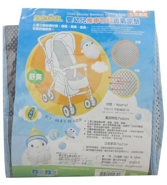 neinei奶瓶家族-嬰幼兒推車竹纖透氣涼墊