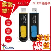 ADATA 威剛 128GB DashDrive UV128 USB3.1 隨身碟 128G