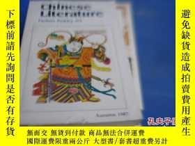 二手書博民逛書店Chinese罕見Literature (Autumn 1987